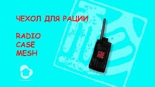 ЧЕХОЛ ДЛЯ РАЦИИ GIN RADIO CASE MESH
