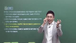 [경찰 한국사] 설민석 – 2019 경찰 1차 한국사 기출해설강의