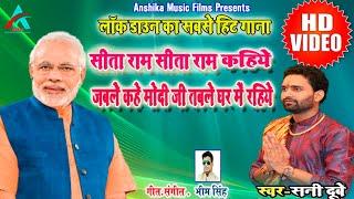 #Sita_Ram Sita Ram Kahiye सीताराम सीताराम कहिये जबले कहे #मोदी_जी तबले -Sunny Dubey-Anshika Music