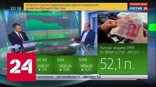 Экономика. Курс дня, 4 сентября 2019 года - Россия 24