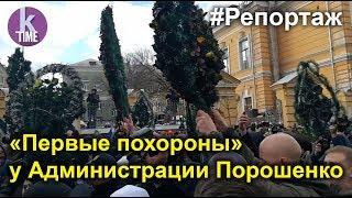 """""""Нацкорпус"""" принес Порошенко похоронные венки"""