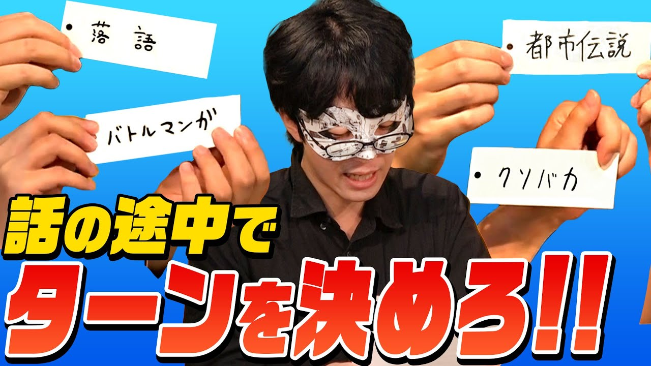 【ホラー桃太郎】トークジャンルを咄嗟に切り替えろ!トークのモンキーターン選手権!