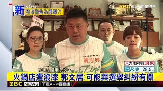 最新》火鍋店遭潑漆 郭文居:可能與選舉糾紛有關
