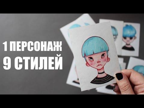 Style Challenge Drawing Рисую в разных стилях