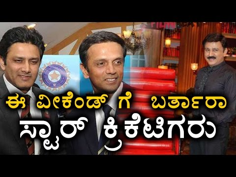 Weekend with Ramesh 3: AnilKumble And Rahul Dravid Will Be In This Weekend | Filmibeat Kannada