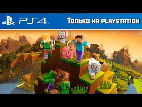 Minecraft Бедрок На PlayStation 4 | Майнкрафт Открытия