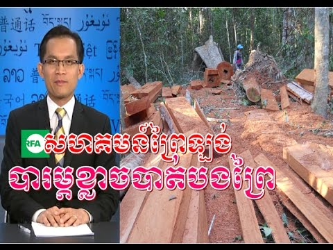 Prey Lang fear losing biodiversity and destroy   Cambodia News Today