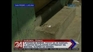 24 Oras: 7-year-old girl found dead in Laguna with 28 stab wounds