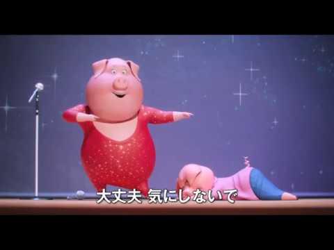 【映画】★SING シング(あらすじ・動画)★