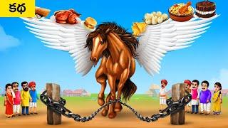 పదద రకకల గరర - GIANT WINGED HORSE Telugu Comedy  Telugu Fairy Tales Maja Dreams TV Videos