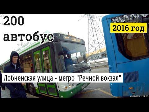"""Автобус 200 Лобненская улица - метро """"Речной вокзал"""""""