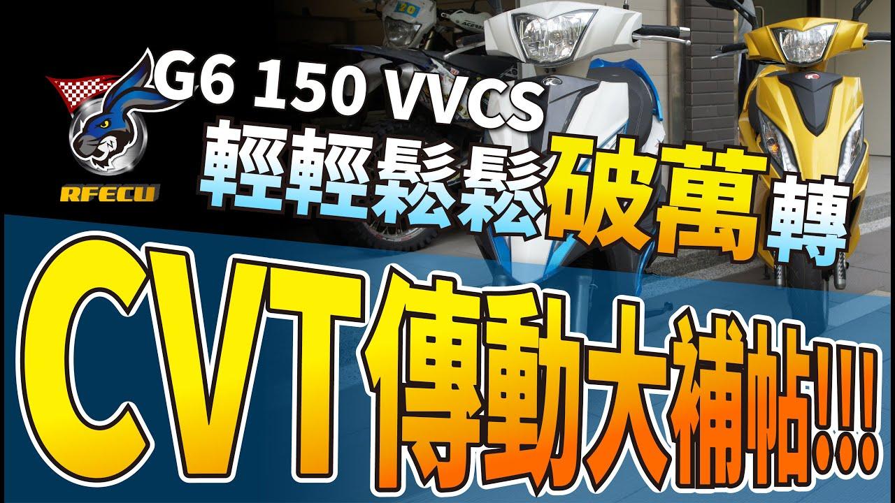 噴射系統特集【第十一集 G6150/125 VVCS - CVT傳動大補帖!!! 】