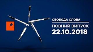 СВОБОДА СЛОВА - ОНЛАЙН ТРАНСЛЯЦИЯ - Сегодня на ICTV | Прямой эфир 22.10.2018
