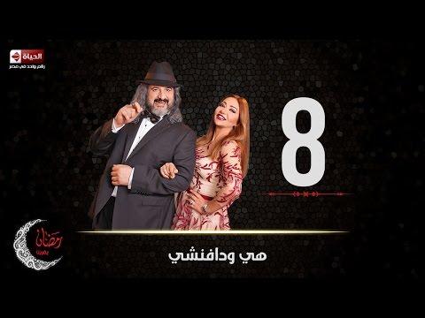 مسلسل هي ودافنشي | الحلقة الثامنة (8) كاملة | بطولة ليلي علوي وخالد الصاوي