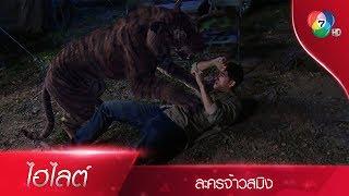เสือสมิงจะขย้ำตะวัน | ไฮไลต์ละคร จ้าวสมิง EP.3 | Ch7HD