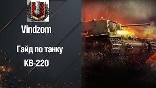 Тяжелый Танк КВ-220 - Гайд от vindzom [World of tanks]