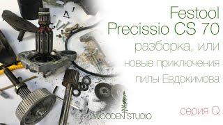 Новые приключения пилы Евдокимова! Festool Precissio CS 70, разборка пильного узла.
