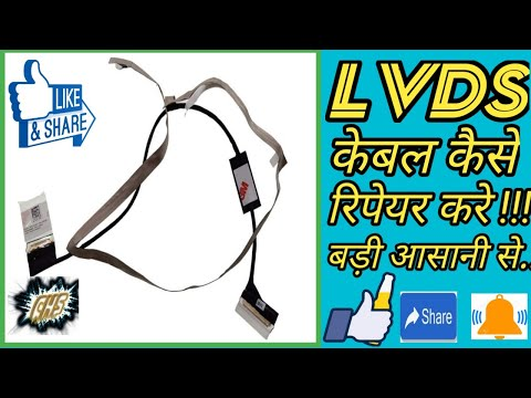 lvds केबल कैसे रिपेयर करें ? How to repair LVDS cables IN hINDI