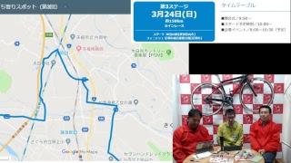 『ツールドとちぎPR』第101回 フレーシュ藤田くん やいたっぷるTVライブ配信 20190320