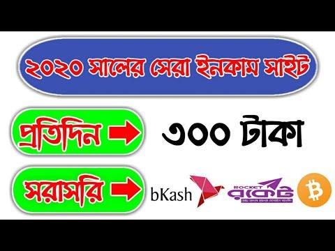 Make Money Online amrtube   Online income Site   Earn Money Online Bangla tutorial 2020