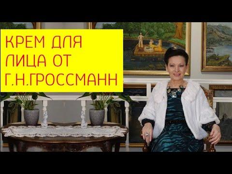 Рецепт универсального крема молодости от доктора биологических наук Галины Гроссманн