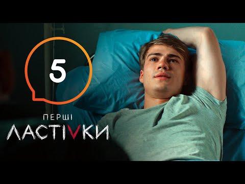 Сериал Первые ласточки. Серия 5 | Молодежный триллер 2019