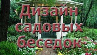 Дизайн садовых беседок   Design gazebo(Дизайн садовых беседок - Design gazebo. Место отдыха - дачные, садовые беседки своими руками. http://ok.ru/group52259432497320..., 2015-03-20T15:04:41.000Z)