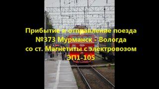 расписание скорых поездов бологое московское свирь таком случае есть