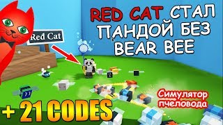 RED CAT СТАЛ ПАНДОЙ. СИМУЛЯТОР ПЧЕЛОВОДА РОБЛОКС | Secret promo codes BEE SWARM SIMULATOR ROBLOX.