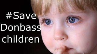 Дети Донбасса, дети  АТО, дети войны...