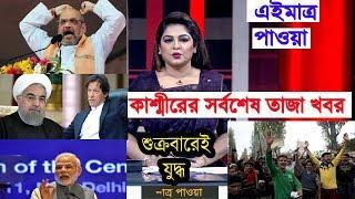 Bangla News Today 23 August 2019 BD News Today | Bangladesh News Today Bangla News Live BD Tv News