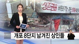 강남_개포 8단지 남겨진 상인들(서울경기케이블TV뉴스)