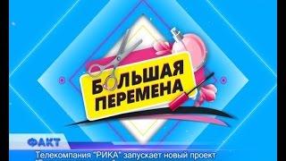 «РИКА-ТВ» запускает новый проект «Большая перемена»