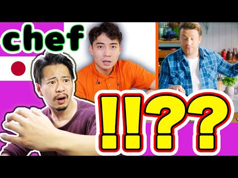 Japanese Chef Reacts to Uncle Roger HATE Jamie Oliver Egg Fried Rice