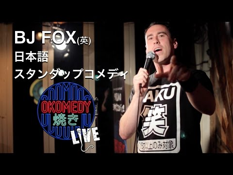 外国人のスタンダップコメディ:BJ Fox (英)@おコメディ焼き!LIVE1周年記念パーティー