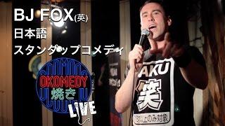 2016年7月、東京の外国人のコメディ団体「おコメディ焼き!焼き」は1歳...