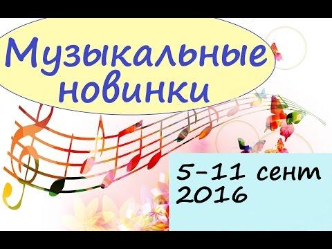 Скачать сборник музыки Крутяк недели Муз ТВ в mp3 2016