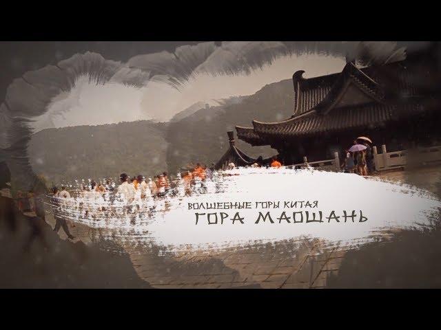 Чарівні гори Китаю: Маошань
