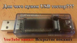 Зачем и для чего нужен USB Тестер? Небольшой совет тем, кто покупает на Aliexpress
