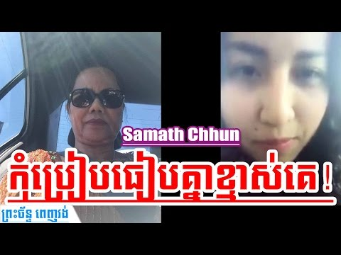 Khmer News Today 2017 | Samath Chhun Reacts to a Woman Who Compared USA to Khmer