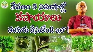 ఇలా 5 నిమిషాల్లో కషాయం రెడీ || Making of Kashayam || Dr.Khader Valli