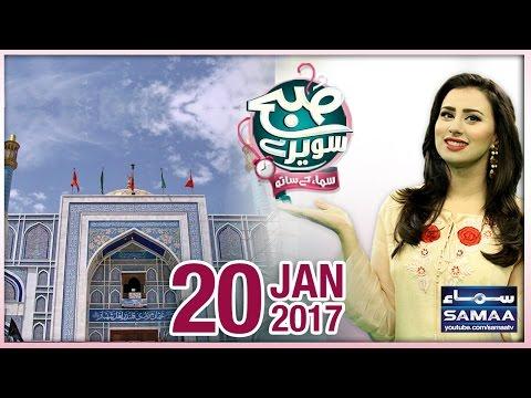 Lal Shahbaz Qalandar | Subah Saverey Samaa Kay Saath | SAMAA TV | Madiha Naqvi | 20 Jan 2017