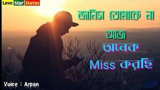 জানিস তোমাকে আজ অনেক Miss করছি আমি | Bengali Sad Love Shayari | Sad Shayari Story | Heart Touching