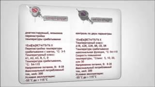 Пожарные тепловые взрывозащищённые извещатели(Пожарные тепловыеhttp://opsblog.ru/category/izwegateli/teplovye взрывозащищённые извещатели используется в составе систем..., 2014-04-24T04:33:39.000Z)