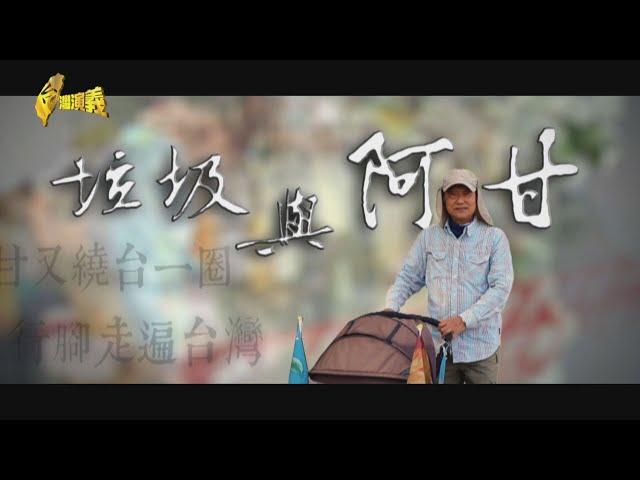 【台灣演義】垃圾與阿甘 2020.10.25 | Taiwan History