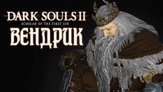 DARK SOULS II: Scholar of the First Sin - Прохождение игры #33 | Вендрик