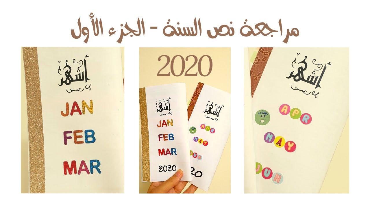 مراجعة أهدافي لنص السنة 2020 - ج1: إزاي تطورت بتغير الظروف