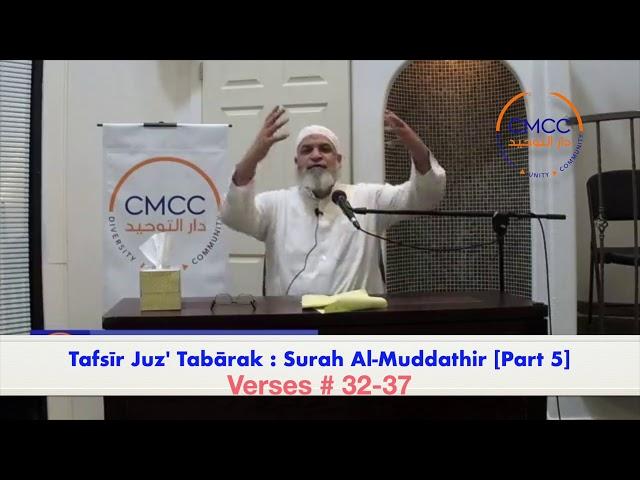 Tafsīr Juz' Tabārak : Surah Al-Muddathir [Part 5] Verse # 32-37