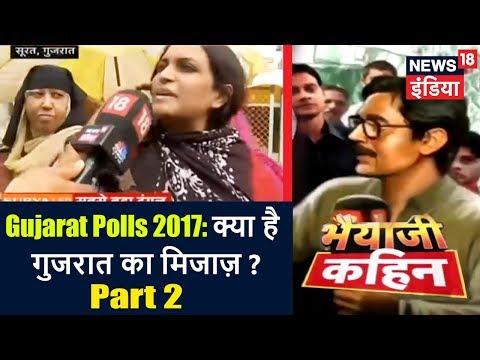 Bhaiyaji Kahin   Congress vs BJP   सूरत का मिज़ाज Gujarat Election 2017    Part 2   News18 India