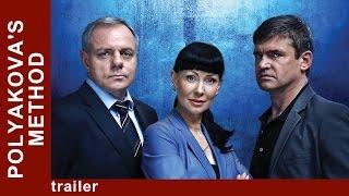 Polyakova's Method. Trailer. Detective. Russian TV series. StarMediaEN